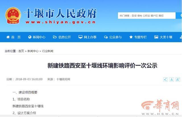 西安至十堰高铁环评公示 武汉到西安仅2个多小时