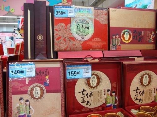 月饼礼盒大致都在100元—300元之间包装精美图片