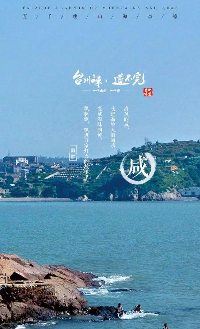 浙江台州6天5晚免费游!更有台湾环岛游!不可错过~