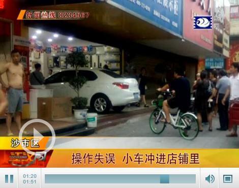 小车挂挡失误险酿大祸 冲进店铺吓坏周围居民