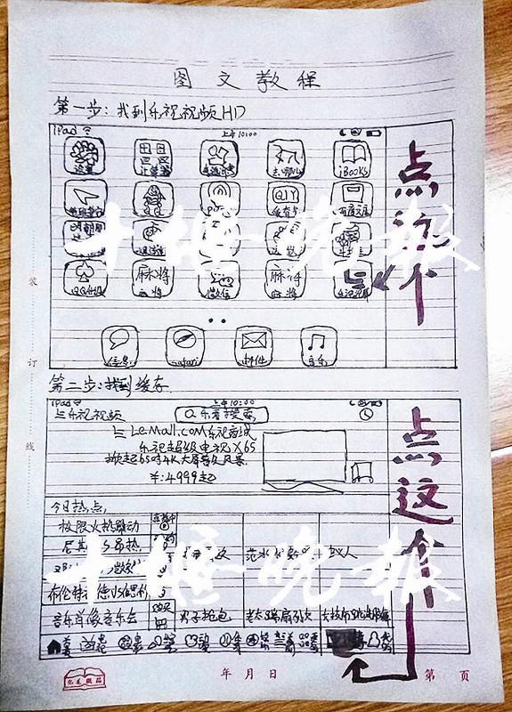 孙子手绘平板app使用教程