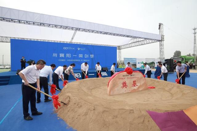 中国襄阳·华侨城旅游度假区 开工奠基仪式隆重举行