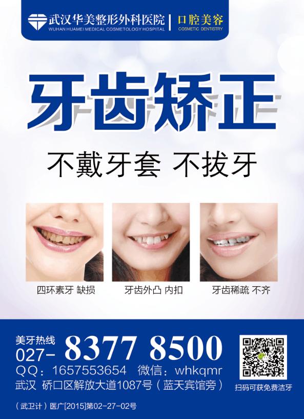 牙齿矫正最好的牙科医院