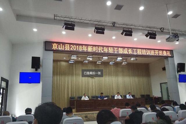 荆门京山县委党校青年干部成长班积分制教学获赞