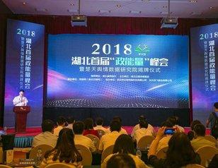 """2018湖北首届""""政能量""""峰会盛大举行"""