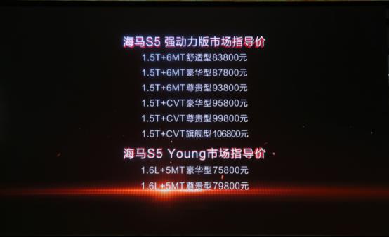 海马S5强动力版&海马S5 Young强势登陆湖北市场