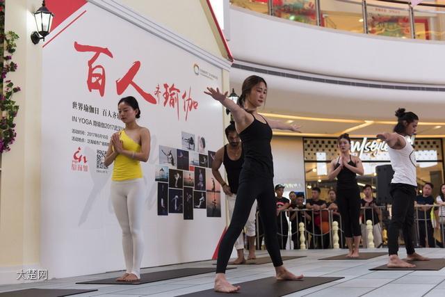 武汉百人齐练瑜伽展现新风尚 迎接第四个国际瑜伽日