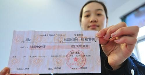 2014年1月11日上午9时30分,中国建设银行荆门