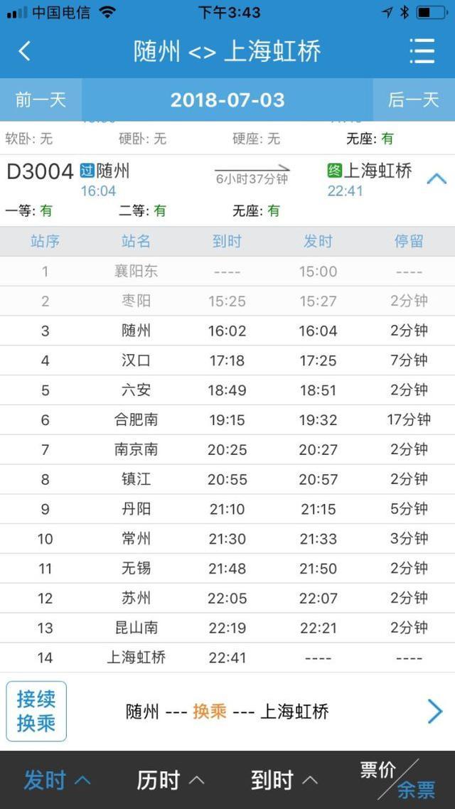 随州首开至上海的动车 6个多小时即可到达
