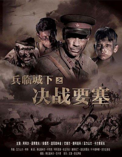 兵临城下之决战要塞》上映 颠覆苏联战争片