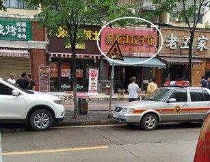 武汉一饺子馆突发火灾 两女子店内不幸身亡