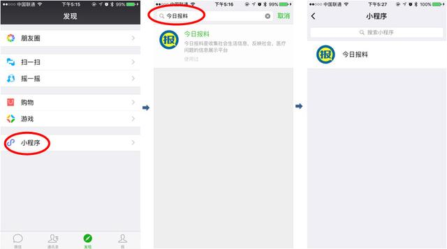 今日报料微信小程序上线 无需下载发布报料更方便