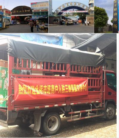 三峡果蔬交易中心临时市场正式搬迁果蔬市场