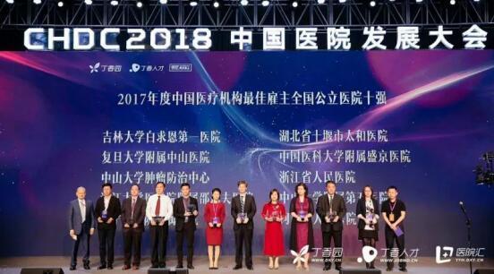 太和医院荣登中国医疗机构最佳雇主排行榜十强