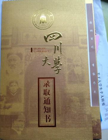 四川大学的录取通知书可谓霸气十足,金粉磨砂纸质的封面灿