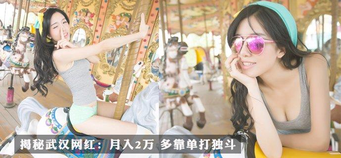 楚美人51期大片:揭秘武汉网红生活