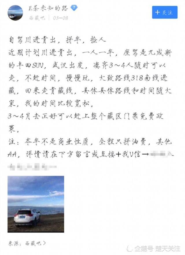 女子拼车旅游中途被甩 司机:拼客高反无法返程