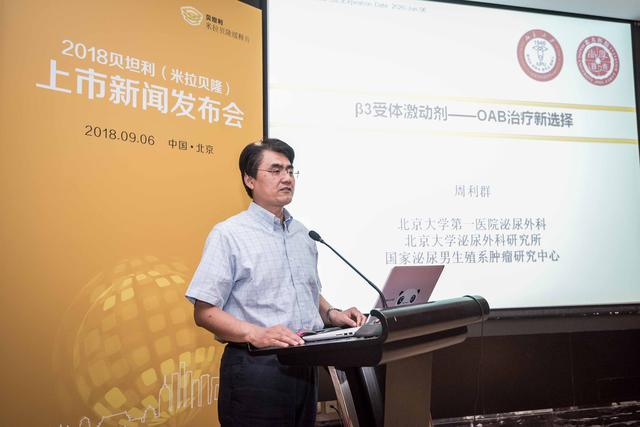 尿频尿急治疗有了新选择:首个用于膀胱过度活动症治疗的β3受体激动剂在中国上市