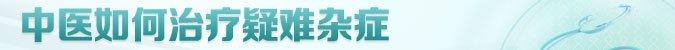 名医堂第26期:中医如何治疗疑难杂症