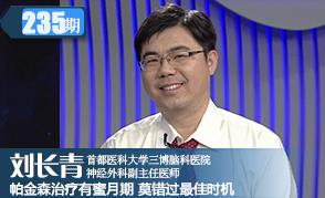 第235期:刘长青