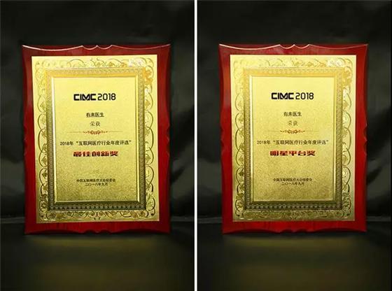 有来医生荣膺2018互联网医疗行业年度两项大奖