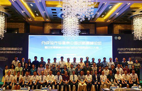 白求恩精神研究会分级诊疗委员会成立大会在京举行