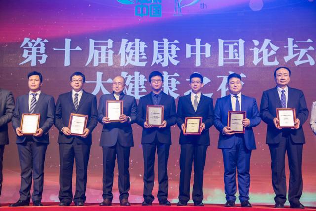 第十届健康中国(2017)年度论坛隆重举行