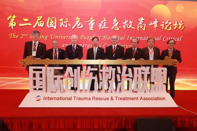 国际创伤救治联盟成立 北大人民医院姜保国任主席 第二届国际危重症急救高峰论坛暨全国危重症急救培训班在京召开