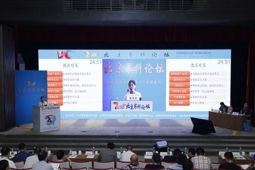 北京男科论坛作专业学术报告成功举办