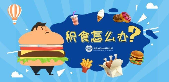 食用不当肾功能会衰竭!服用健胃消食片的大学问