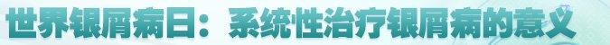 名医堂第274期:世界银屑病日:系统性治疗银屑病的意义