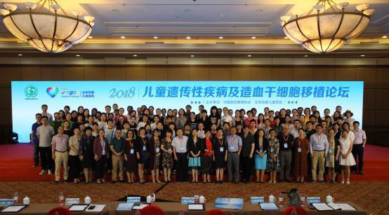 遗传性疾病患儿新福音,2018儿童遗传性疾病及造血干细胞移植论坛在北京成功举办