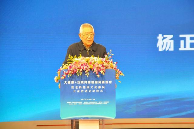 老龄健康文化惠民公益活动启动仪式在京举行