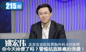 第215期:姚宏伟