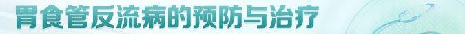 名医堂第35期:胃食管反流病的预防与治疗