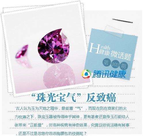 珠光宝气反致癌 别被正能量忽悠了