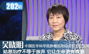 第202期:吴晓明