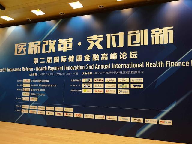 2018第二届国际健康金融高峰论坛上海举行
