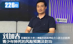 第226期:刘加春