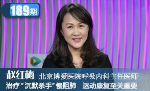 第189期:赵红梅