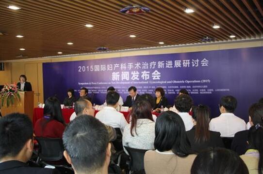 2015国际妇产科手术治疗新进展研讨会召开