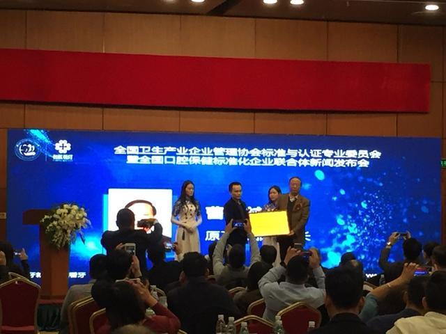 """标准引领创新发展 协作推动企业共赢 """"全国口腔保健标准化企业联合体""""在京成立"""