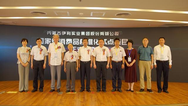 国家多部委齐聚共议中国标准 伊利荣获行业首个消费品标准化试点