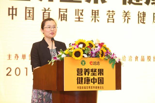 """""""中国首届坚果营养健康论坛""""在京召开,洽洽加入国家健康品牌计划"""