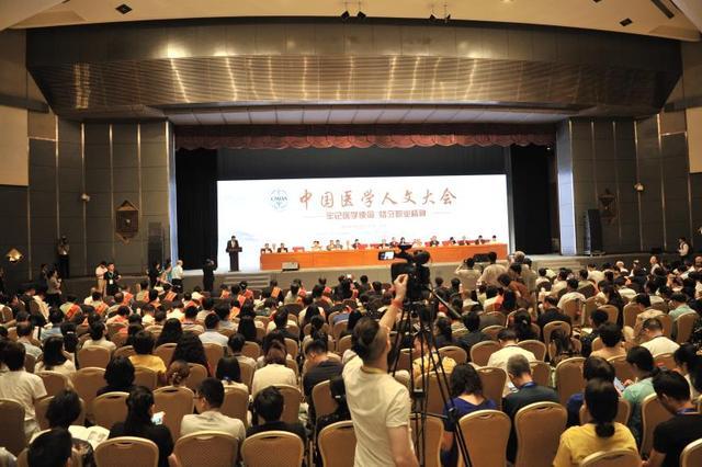 第二届中国医学人文大会在京隆重举行