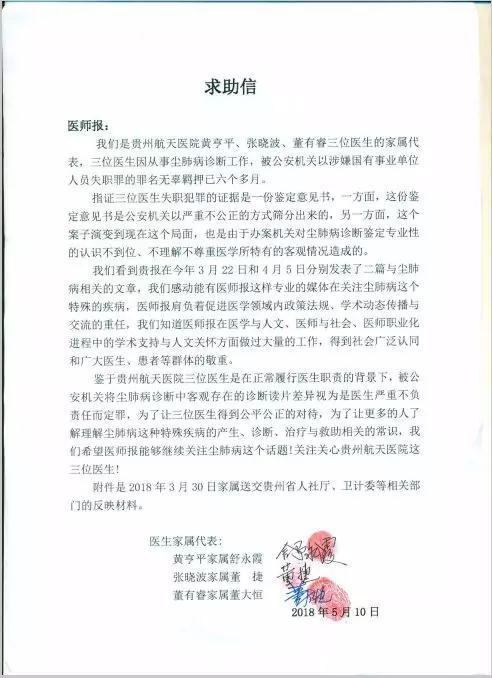 3医生被羁押7月,全国首例尘肺病医生涉失职罪引行业震动!
