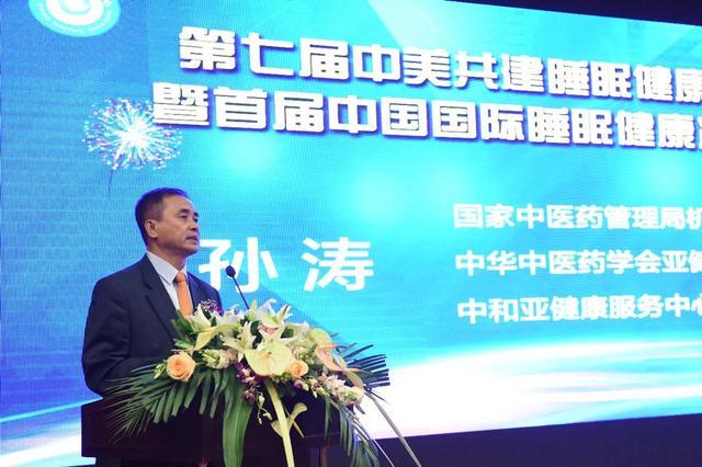 首届中国国际睡眠健康产业同盟大会在京召开