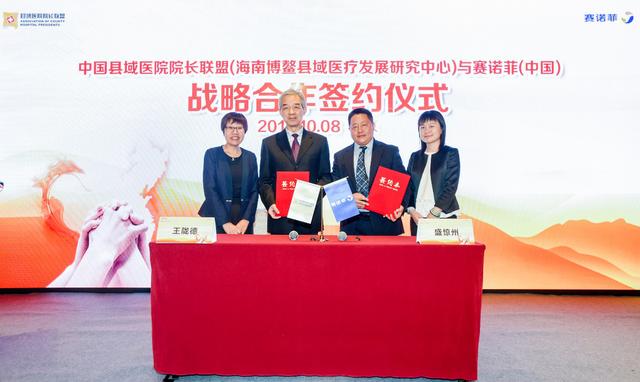 中国县域医院院长联盟与赛诺菲在京签署战略合作协议