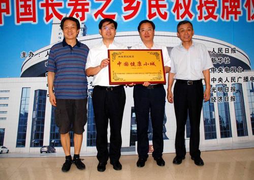 民权获授中国长寿之乡称号并启动庄子基金