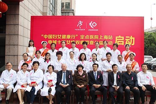 中国妇女健康行双癌筛查公益活动起航